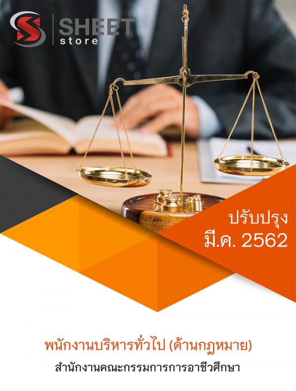 แนวข้อสอบ พนักงานบริหารงานทั่วไป (ด้านกฎหมาย) สำนักงานคณะกรรมการการอาชีวศึกษา