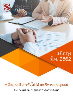 แนวข้อสอบ พนักงานบริหารงานทั่วไป (ด้านบริหารงานบุคคล) สำนักงานคณะกรรมการการอาชีวศึกษา