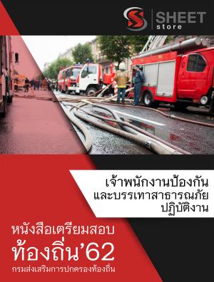 เจ้าพนักงานป้องกันและบรรเทาสาธารณภัยปฏิบัติงาน