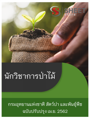 แนวข้อสอบ นักวิชาการป่าไม้ กรมอุทยานแห่งชาติ สัตว์ป่า และพันธุ์พืช