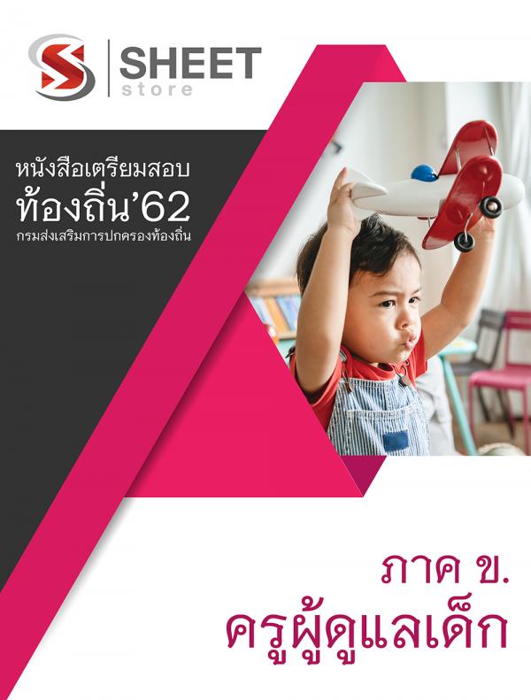 แนวข้อสอบ ครูผู้ดูแลเด็ก กรมส่งเสริมการปกครองส่วนท้องถิ่น (อปท) 2562