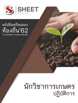 แนวข้อสอบ นักวิชาการเกษตรปฏิบัติการ กรมส่งเสริมการปกครองส่วนท้องถิ่น (อปท) 2562