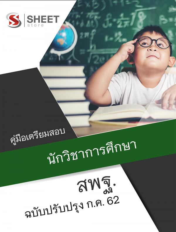 แนวข้อสอบ นักวิชาการศึกษา สำนักงานคณะกรรมการการศึกษาขั้นพื้นฐาน (สพฐ)