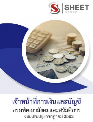 แนวข้อสอบ เจ้าหน้าที่การเงินและบัญชี กรมพัฒนาสังคมและสวัสดิการ