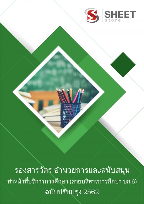 แนวข้อสอบ รองสารวัตร กลุ่มงานอำนวยการและสนับสนุน ทำหน้าที่บริการการศึกษา (สายบริหารการศึกษา บศ.6)