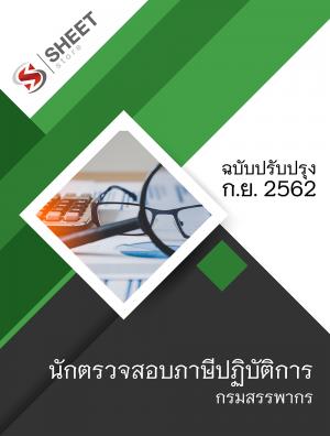 แนวข้อสอบ นักตรวจสอบภาษีปฏิบัติการ กรมสรรพากร62