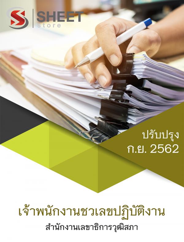 แนวข้อสอบ เจ้าพนักงานชวเลขปฏิบัติงาน สำนักงานเลขาธิการวุฒิสภา