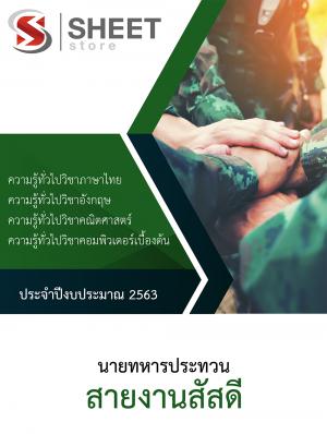 แนวข้อสอบ นายทหารประทวนสายงานสัสดี ประจำปีงบประมาณ 2563