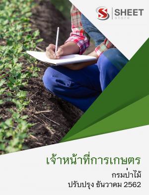 แนวข้อสอบ เจ้าหน้าที่การเกษตร กรมป่าไม้