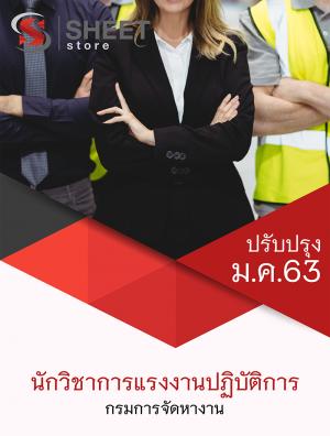 แนวข้อสอบ-นักวิชาการแรงงาน-กรมการจัดหางาน