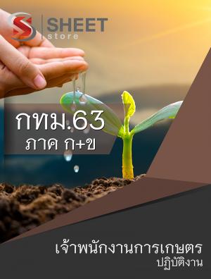 แนวข้อสอบ เจ้าพนักงานการเกษตรปฏิบัติงาน ข้าราชการกรุงเทพมหานคร (กทม.) 2563