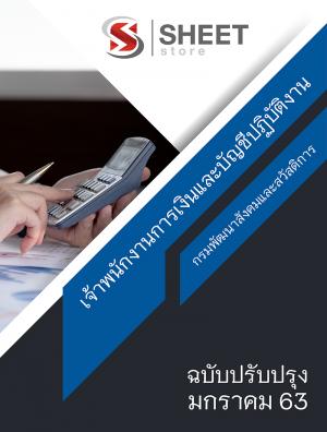 แนวข้อสอบ เจ้าพนักงานการเงินและบัญชีปฏิบัติงาน กรมพัฒนาสังคมและสวัสดิการ