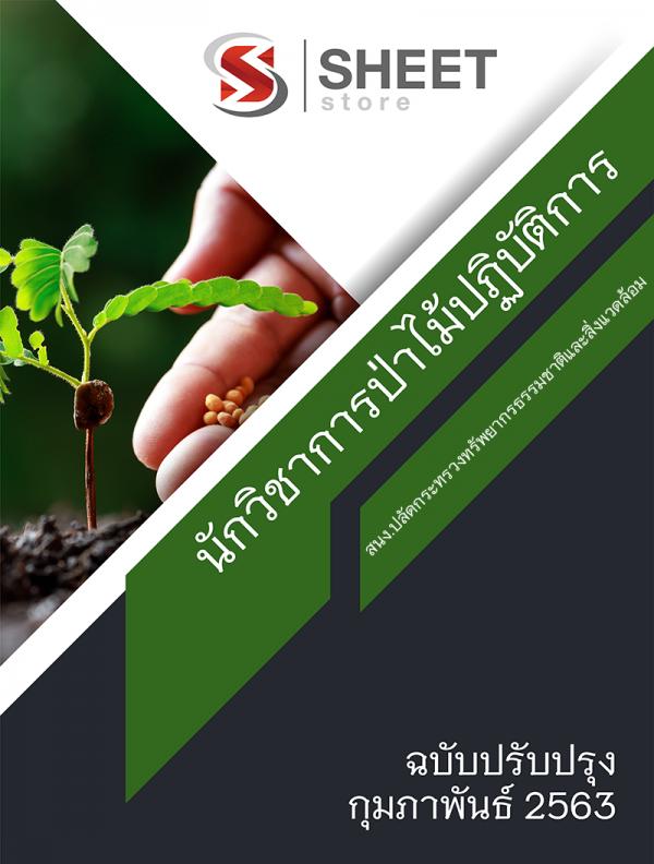 แนวข้อสอบ นักวิชาการป่าไม้ปฏิบัติการ สำนักงานปลัดกระทรวงทรัพยากรชาติและสิ่งแวดล้อม