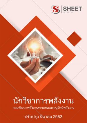 แนวข้อสอบ นักวิชาการพลังงาน กรมพัฒนาพลังงานทดแทนและอนุรักษ์พลังงาน (พพ.)