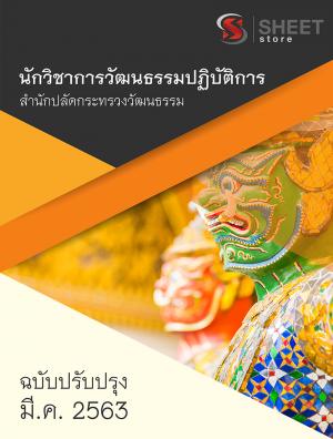 แนวข้อสอบ นักวิชาการวัฒนธรรมปฏิบัติการ สำนักงานปลัดกระทรวงวัฒนธรรม
