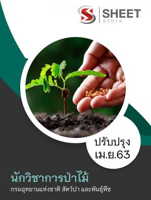 แนวข้อสอบ นักวิชาการป่าไม้ กรมอุทยานแห่งชาติ สัตว์ป่า และพันธุ์พืช63