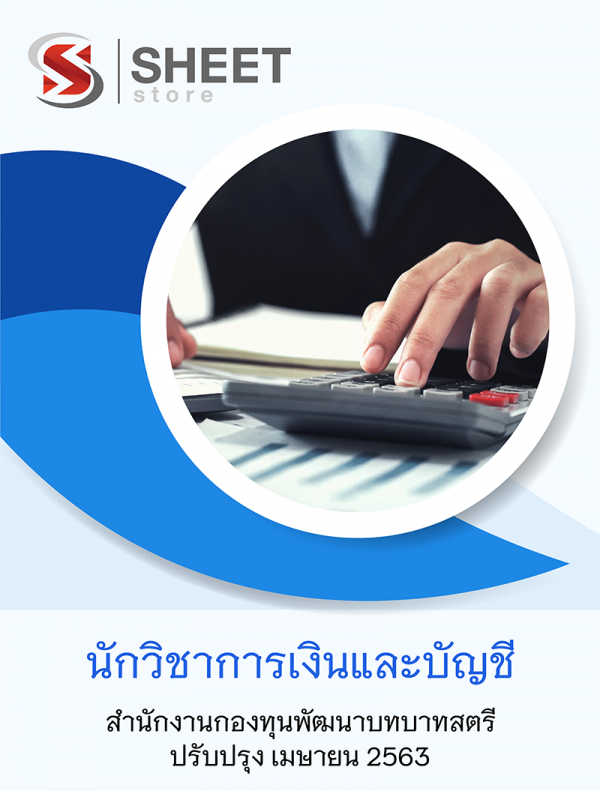 แนวข้อสอบ นักวิชาการเงินและบัญชี สำนักงานกองทุนพัฒนาบทบาทสตรี
