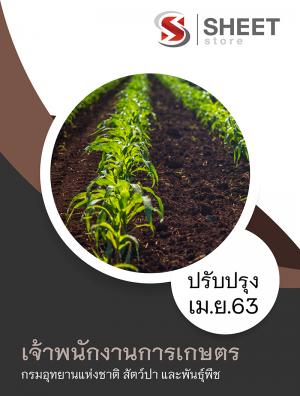 แนวข้อสอบ เจ้าพนักงานการเกษตร กรมอุทยานแห่งชาติ สัตว์ป่า และพันธุ์พืช63