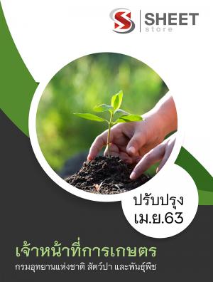 แนวข้อสอบ เจ้าหน้าที่การเกษตร กรมอุทยานแห่งชาติ สัตว์ป่า และพันธุ์พืช63