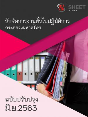แนวข้อสอบ นักจัดการงานทั่วไปปฏิบัติการ สำนักงานปลัดกระทรวงมหาดไทย