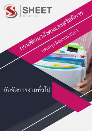 แนวข้อสอบ นักจัดการงานทั่วไป กรมพัฒนาสังคมและสวัสดิการ63