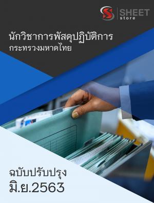 แนวข้อสอบ นักวิชาการพัสดุปฏิบัติการ สำนักงานปลัดกระทรวงมหาดไทย