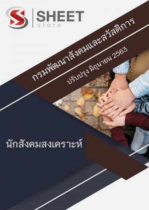 แนวข้อสอบ นักสังคมสงเคราะห์ กรมพัฒนาสังคมและสวัสดิการ63