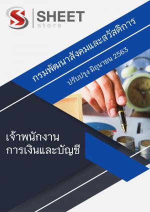 แนวข้อสอบ เจ้าพนักงานการเงินและบัญชี กรมพัฒนาสังคมและสวัสดิการ63