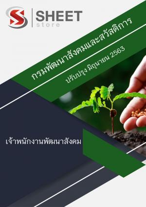 แนวข้อสอบ เจ้าพนักงานพัฒนาสังคม กรมพัฒนาสังคมและสวัสดิการ63