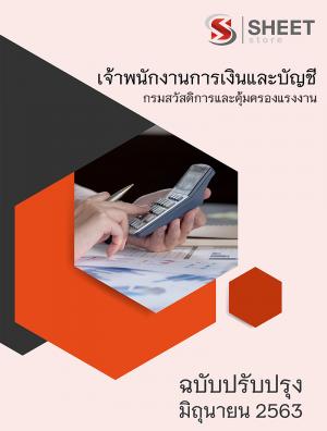 แนวข้อสอบ เจ้าพนักงานการเงินและบัญชี กรมสวัสดิการคุ้มครองแรงงาน