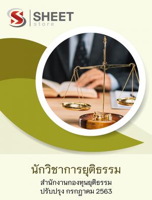 แนวข้อสอบ นักวิชาการยุติธรรม สำนักงานกองทุนยุติธรรม