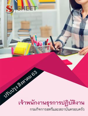 เจ้าพนักงานธุรการปฏิบัติงาน กรมกิจการสตรีและสถาบันครอบครัว