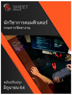 นักวิชาการคอมพิวเตอร์ กรมการจัดหางาน 64