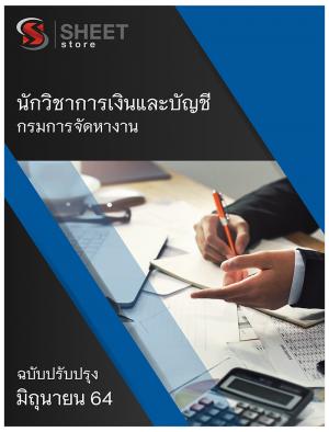 นักวิชาการเงินและบัญชี กรมการจัดหางาน 64