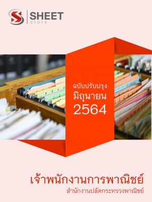 เจ้าพนักงานการพาณิชย์ สำนักงานปลัดกระทรวงพาณิชย์ 2564
