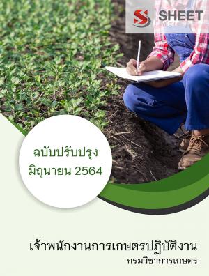 เจ้าพนักงานการเกษตร กรมวิชาการเกษตร